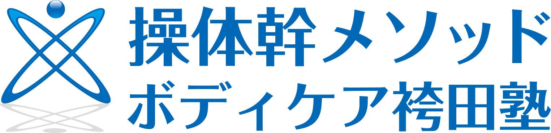 操体幹メソッドボディケア袴田塾