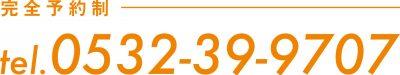 完全予約制:tel.0532-39-9707